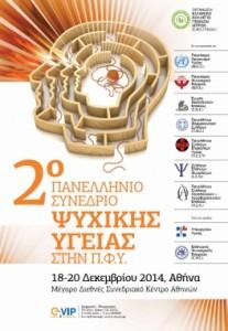 2o-Πανελλήνιο-Συνέδριο-Ψυχικής-Υγείας-στην-ΠΦΥ